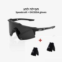 חבילה לחג -משקפי שמש 100%+ כפפות של 100% | SPEEDCRAFT-Soft Tact Black + Black gloves |Smoke Lens + Clear Lens -0