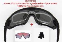 קליפון ראיה כולל עדשות + כפפות רכיבה של 100% + Jawbreaker חבילה לחג משקפי אוקלי |Oakley Jawbreaker + 100% Black gloves + Clip-On Sun -0