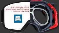 חבילה לחג -משקפי אבק 100%+ קליפון למשקפי אבק כולל עדשות ראיה | SPEEDCRAFT- MX Dust Mask + clip-on insert for Goggles -0